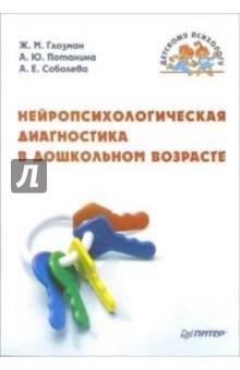 Нейропсихологическая диагностика в дошкольном возрасте - Глозман, Потанина, Соболева