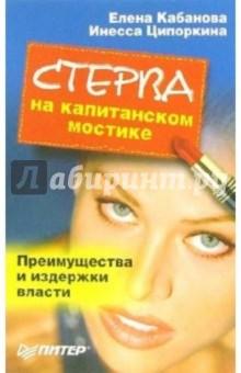 Стерва на капитанском мостике. Преимущества и издержки власти - Елена Кабанова