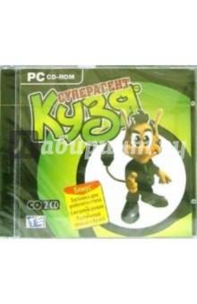 Кузя суперагент (2CD)