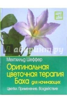 Оригинальная цветочная терапия Баха для начинающих: цветки, применение, воздействие - Мехтхильд Шеффер