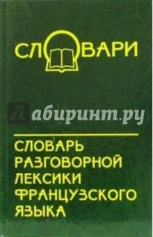 Словарь разговорной лексики французского языка - Евгения Гринева