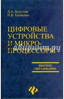 Цифровые устройства и микропроцессоры - Дмитрий Безуглов