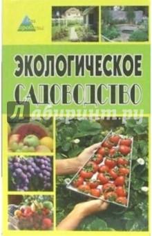 Экологическое садоводство - Олег Починюк