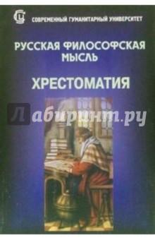Русская философская мысль. Хрестоматия - Е.В. Вяткина