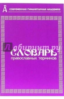 Словарь православных терминов - М.В. Боровикова
