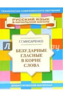 Безударные гласные в корне слова: Учебное пособие - Галина Мисаренко