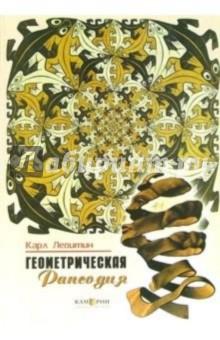 Геометрическая рапсодия - Карл Левитин