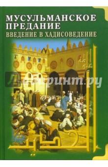 Мусульманское предание: Введение в хадисоведение - Джон Бертон