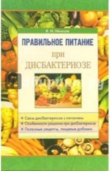 Правильное питание при дисбактериозе - Виктор Немцов