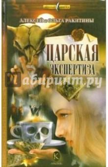 Царская экспертиза - Ракитины Алексей и Ольга