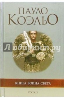 Книга воина света - Пауло Коэльо