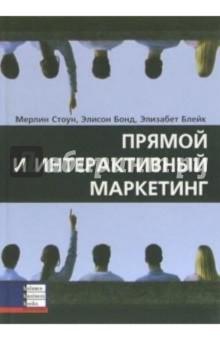 Прямой и интерактивный маркетинг - Мерлин Стоун