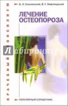 Лечение остеопороза - Смолянский, Лифляндский