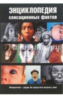 Энциклопедия сенсационных фактов - Сухомозский, Аврамчук изображение обложки