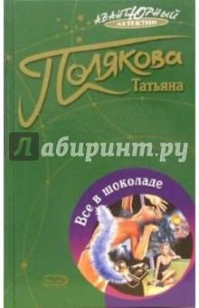 Все в шоколаде: Повесть - Татьяна Полякова