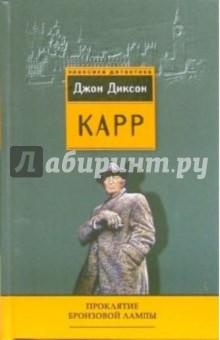 Проклятие бронзовой лампы: Детективные романы - Джон Карр