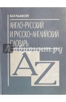 Большой англо-русский и русско-английский словарь - Алексеев, Яшкова
