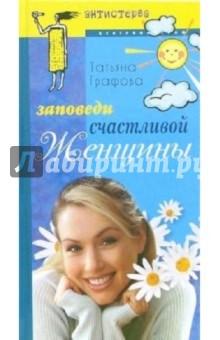 Заповеди счастливой женщины - Татьяна Графова
