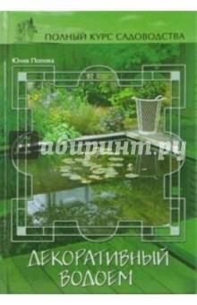 Декоративный водоем, или Вода в нашем саду - Юлия Попова