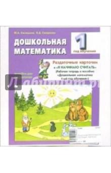Дошкольная математика 1-й год обучения. Раздаточные карточки: Пособие для педагогов - Марина Касицына