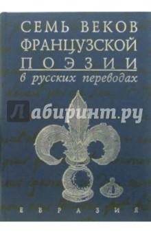 Семь веков французской поэзии в русских переводах