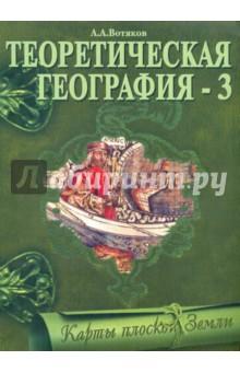 Теоретическая география - 3. Карты плоской земли - Анатолий Вотяков
