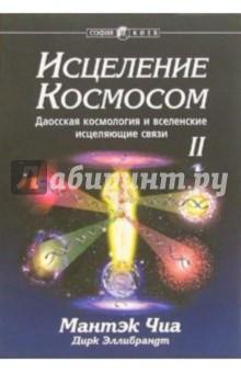 Исцеление Космосом 2: даосская космология и вселенские исцеляющие связи - Мантэк Чиа