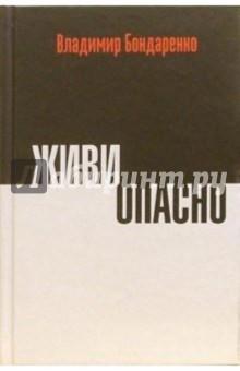 Живи опасно: Сборник статей - Владимир Бондаренко