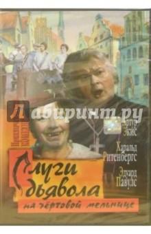 Слуги дьявола на чертовой мельнице (DVD) - Александр Лейманис