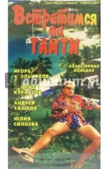 Встретимся на Таити (VHS) - Валентин Мишаткин