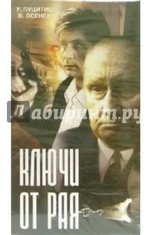Ключи от рая (VHS) - Алоиз Бренч