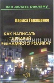Как написать сценарий рекламного ролика? - Лариса Геращенко