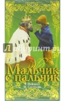 Мальчик-с-пальчик (VHS) - Гунар Пиесис