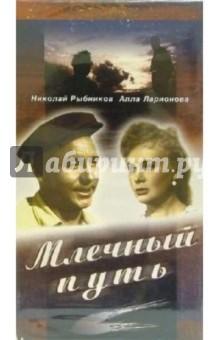 Млечный путь (VHS) - Исаак Шмарук