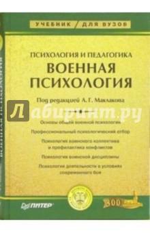 Педагогика учебник для вузов