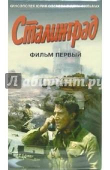 Сталинград: Фильм 1 (VHS) - Юрий Озеров