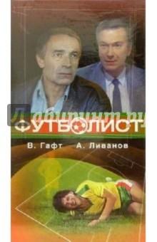 Футболист (VHS) - Александр Гордон