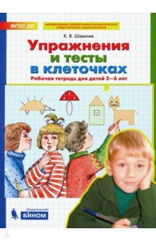 Константин Шевелев - Упражнения и тесты в клеточках. Рабочая тетрадь для детей 5-6 лет обложка книги