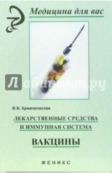 Лекарственные средства и иммунная система. Вакцины - Валерия Кржечковская