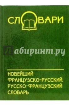 Новейший французско-русский, русско-французский словарь - Ольга Тюрина