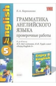 Барашкова 5 класс проверочные работы верещагина скачать.