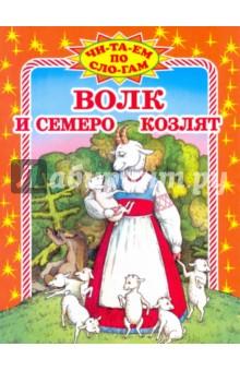 Волк и семеро козлят: По мотивам русской народной сказки