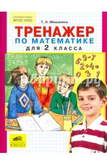 Тренажер по математике для 2 класса - Татьяна Мишакина