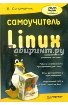Самоучитель Linux (+DVD) - Валентин Соломенчук