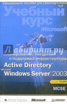Планирование, внедрение и поддержка инфрастр. Active Directory Microsoft Windows Server 2003 (+CD) - Спилман, Хадсон, Крафт