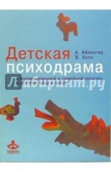 Детская психодрама в индивидуальной и семейной терапии, в детском саду и школе - Альфонс Айхингер