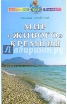 Мир живого кремния - Надежда Семенова