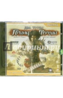 Принц Персии. Два трона (PC-DVD)