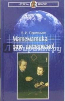 Математика - это интересно - Яков Перельман