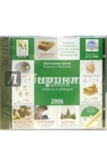 Репетитор по биологии Кирилла и Мефодия 2006 (CD)